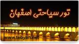 تور سياحتي اصفهان