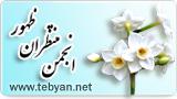 انجمن منتظران ظهور
