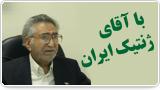 با آقای ژنتیک ایران