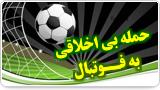حمله بی اخلاقی به فوتبال