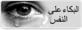 البكاء على النفس