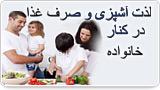 لذت آشپزی و صرف غذا در کنار خانواده