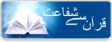 قرآن سے شفاعت