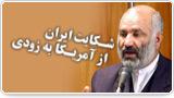 شکایت ایران از آمریکا به زودی
