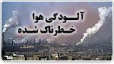 آلودگی هوا خطرناک شده