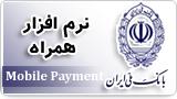 نرم افزار همراه بانک ملی ایران