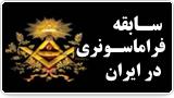 سابقه فراماسونری در ايران