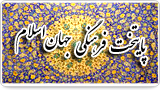 اصفهان پایتخت فرهنگی جهان اسلام