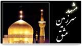 مشهد، سرزمین عشق