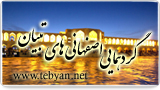 گردهمایی های تبیان اصفهان