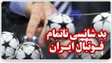 بدشانسی ناتمام فوتبال ایران