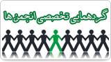 گردهمایی تخصصی انجمن ها