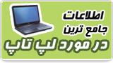 جامع ترین اطلاعات در مورد لپ تاپ