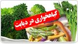 گیاهخواری در دیابت