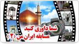 مسابقه عکس گردشگری ایران من(2)