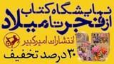 نمایشگاه کتاب از فجر تا میلاد امیرکبیر