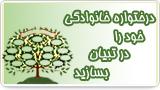 درختواره خانوادگی خود را بسازید