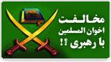 مخالفت اخوان المسلمین با رهبری؟!