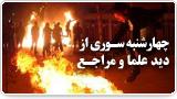 چهارشنبه سوری از دید علما و مراجع