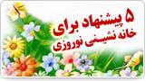 5پیشنهاد برای خانه نشینی نوروزی