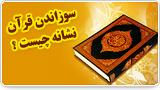 سوزاندن قرآن نشانه چیست؟