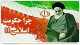 چرا حکومت اسلامی؟!