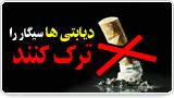دیابتی ها سیگار را ترک کنند