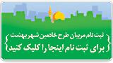 سازمان فرهنگی شهرداری مشهد
