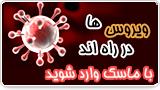 ویروس ها در راهند