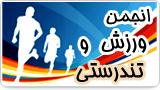 انجمن ورزش و تندرستی