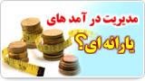 مدیریت درآمدهای یارانه ای