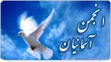 انجمن آسمانیان