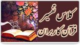 کلاس تفسیر قرآن کاربران