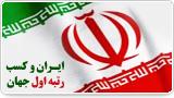 ایران و کسب رتبه اول جهان
