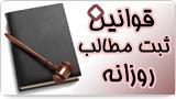 قوانین ثبت مطالب روزانه