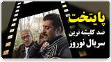 پایتخت،ضد کلیشه ترین سریال نوروز
