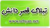 تبلاگ قصر دانش