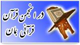 در انجمن قرآن، قرآنی بمان