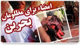 امضاء اینترنتی برای مردم بحرین