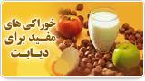 خوراکی های مفید برای دیابت