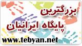 بزرگترین پایگاه ایرانیان