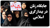 جايگاه زنان در بيدارگري اسلامي