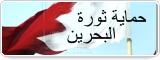 حماية ثورة بحرين