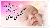 شگفتی های شیر مادر (ویژه نامه)