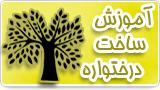 آموزش ساخت درختواره