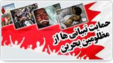 حمایت تبیانی ها از مظلومین بحرین