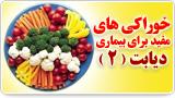 خوراکی های مفید برای بیماری دیابت(2)