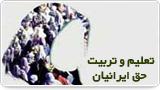 تعلیم و تربیت حق ایرانیان
