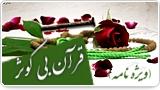 قرآن بی کوثر(ویژه نامه)