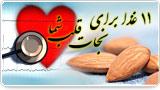 11 غذا برای نجات قلب شما